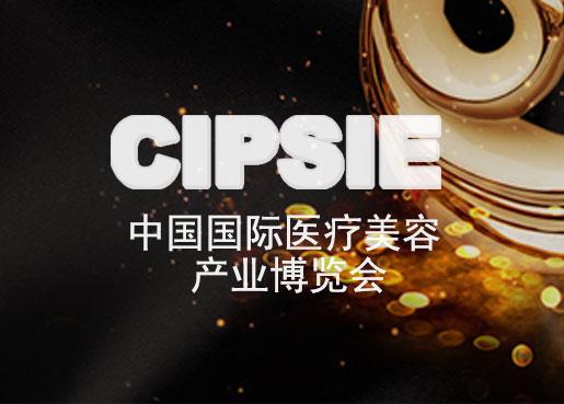中国国际医疗美容产业博览会