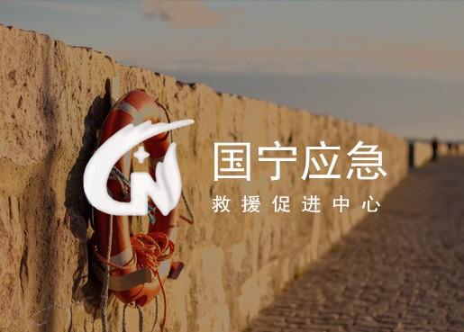 国宁应急救援促进中心-北京网站制作
