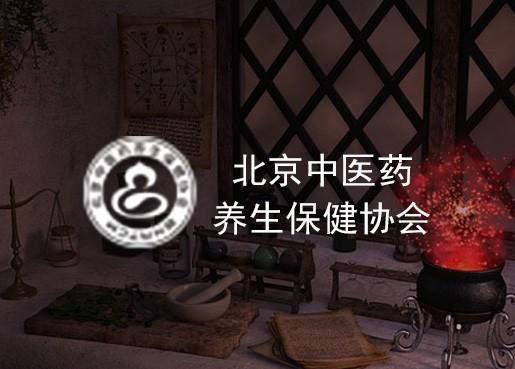 北京中医药养生保健协会