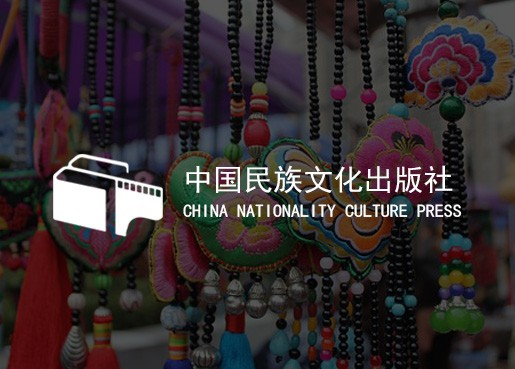 中国民族文化出版社
