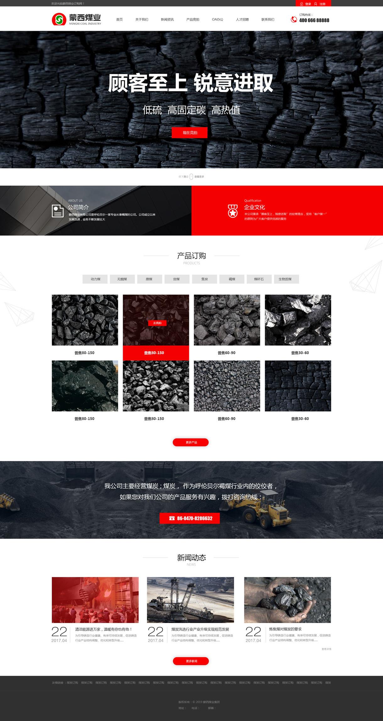 呼伦贝尔网站建设,呼伦贝尔网站优化