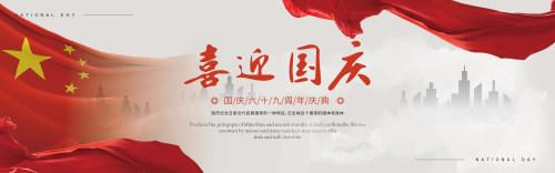 70年国庆,祝福中国