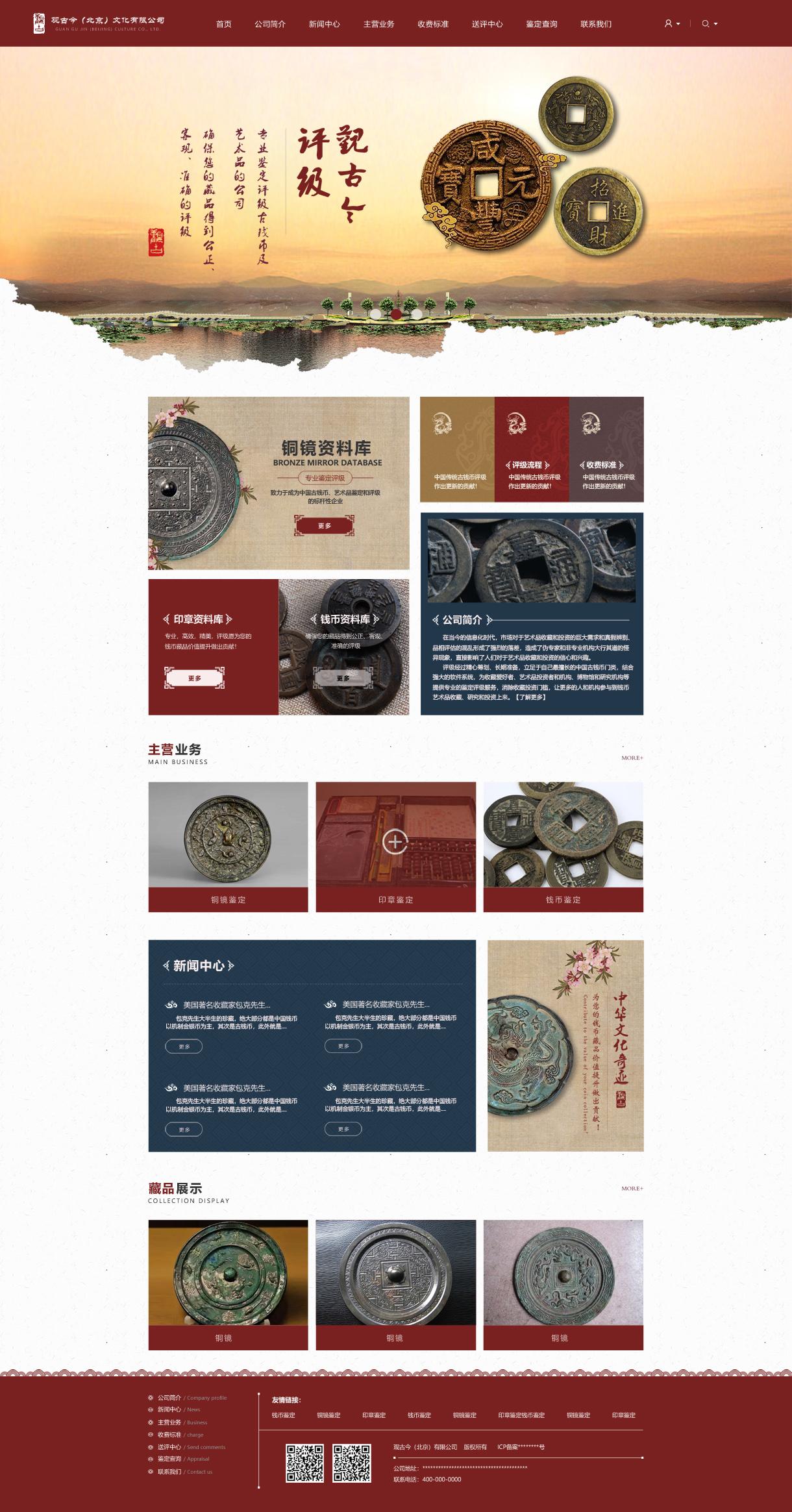北京网站建设,网站开发公司