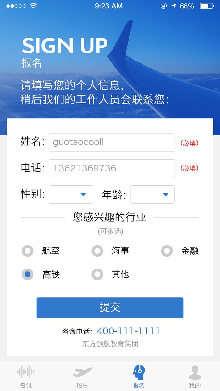 北京app开发,app开发公司