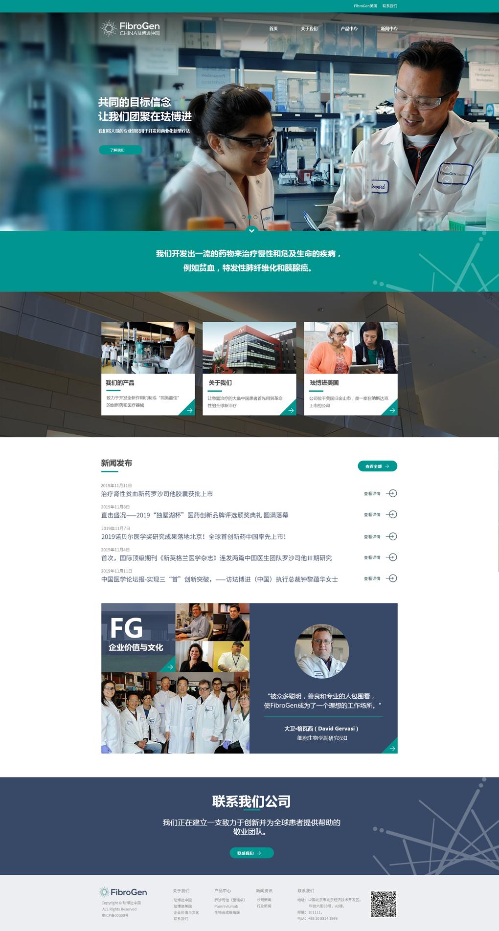 网站建设公司,网站制作