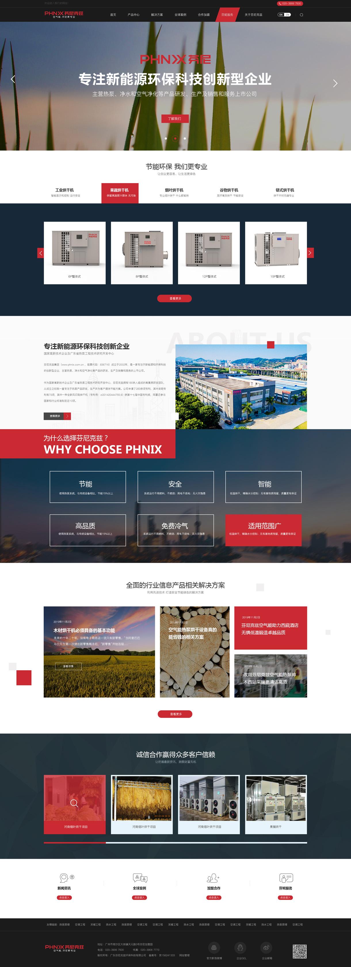 广州网站建设,广州网站优化