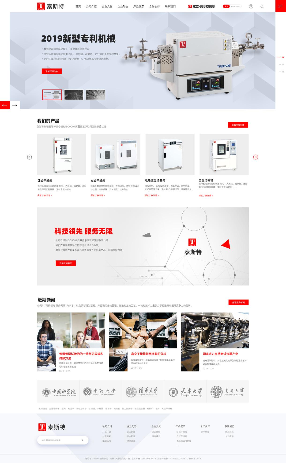 天津网站建设,网站制作公司