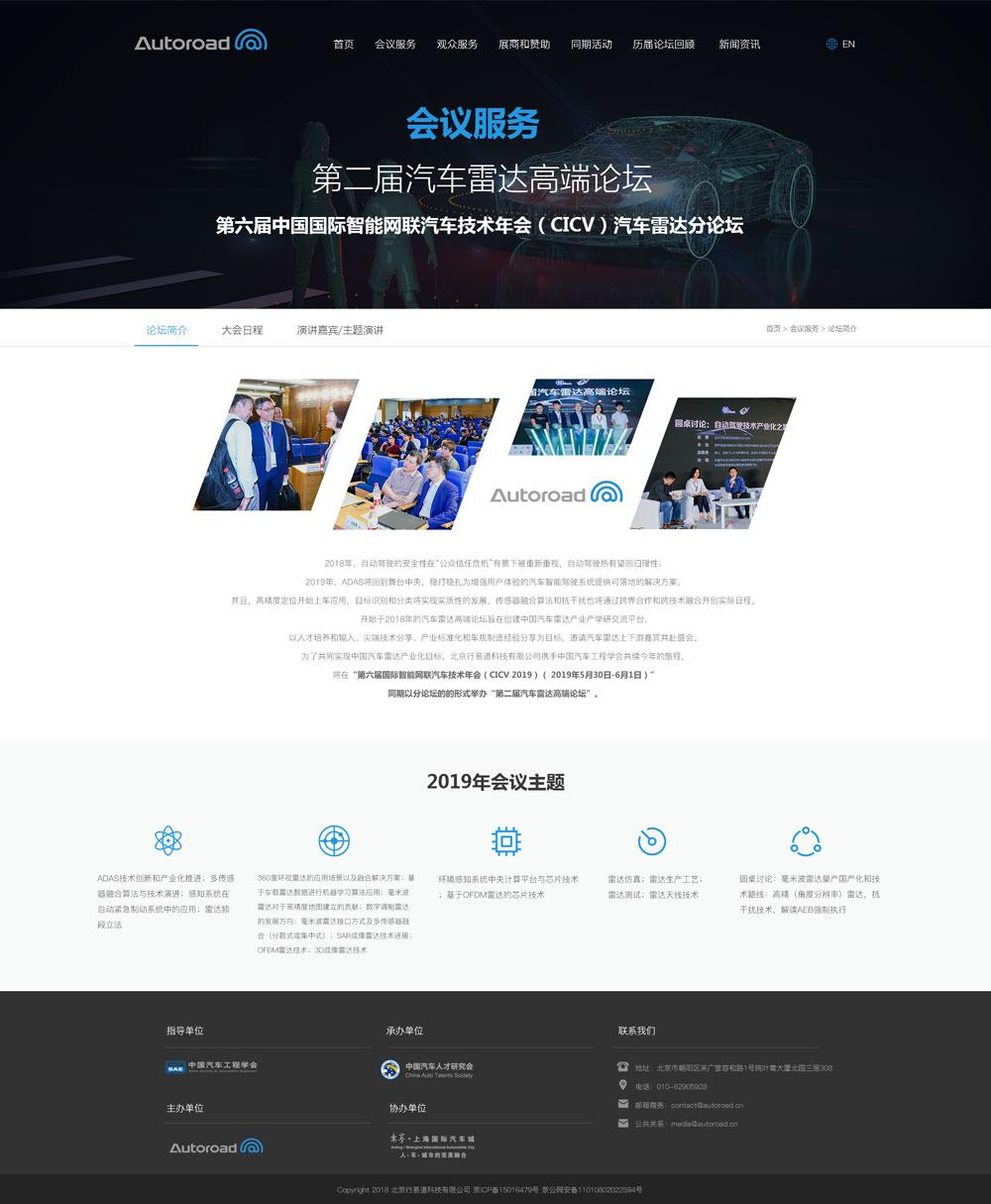 网站建设公司,SEO优化