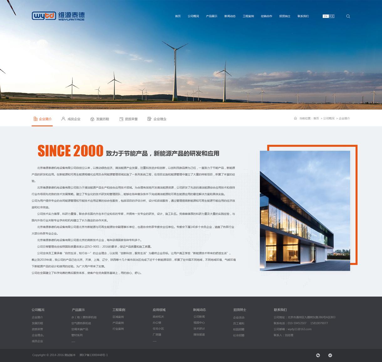 北京网站建设,北京网站设计
