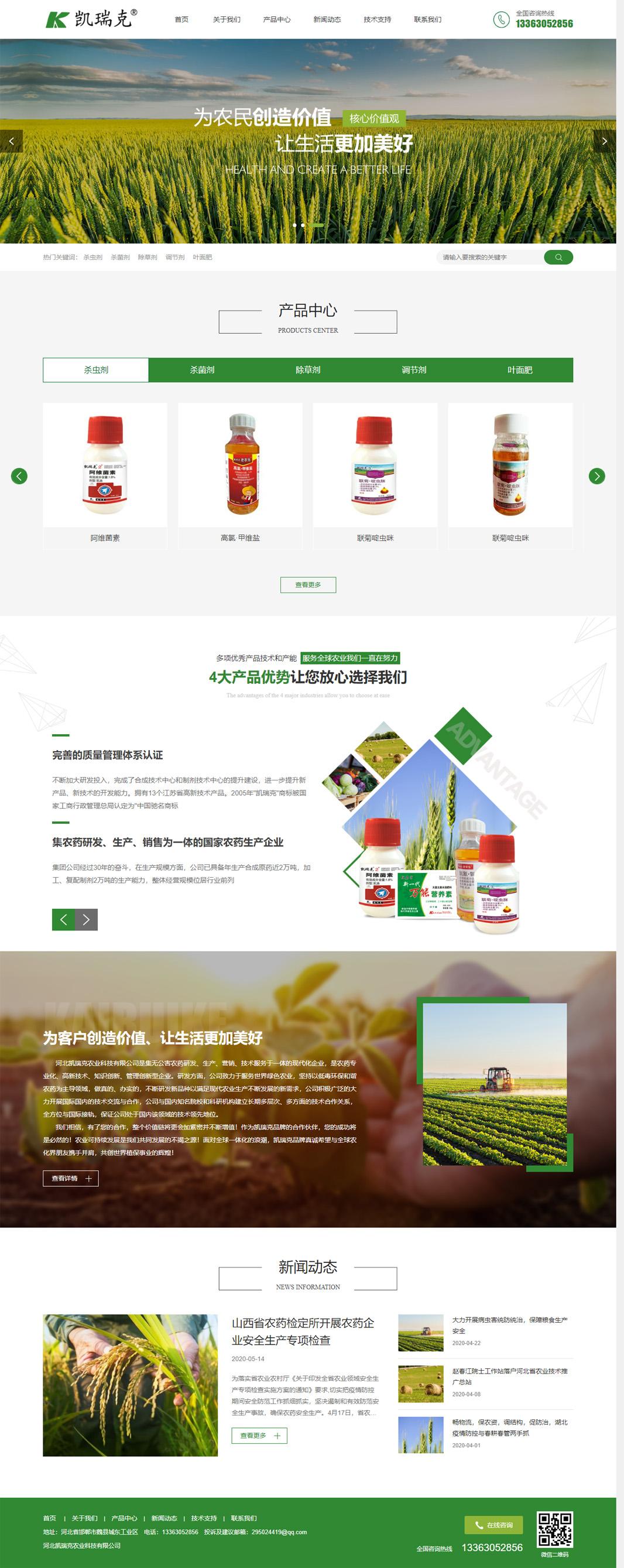 农业网站建设