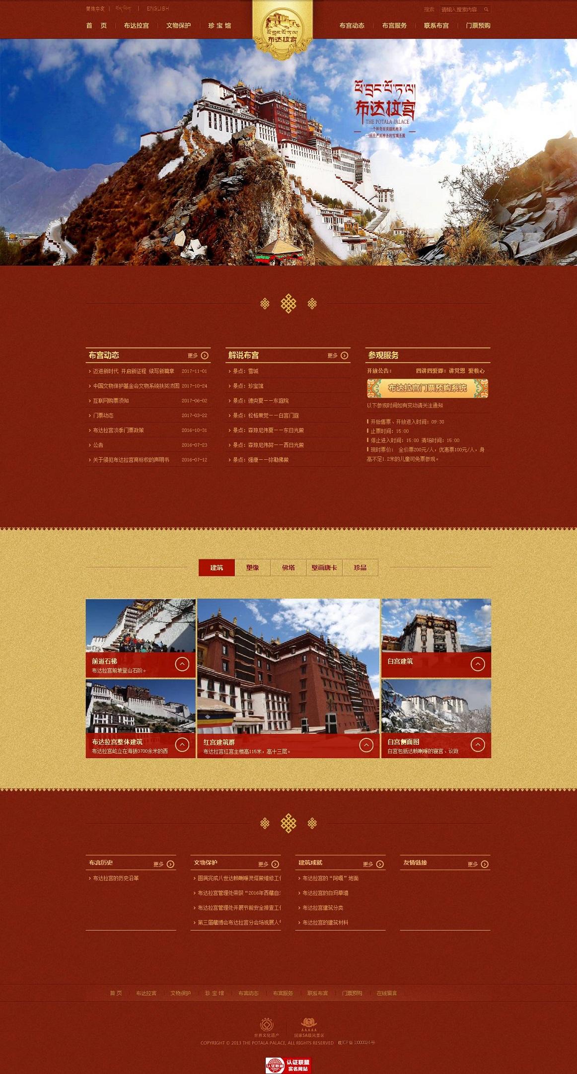 拉萨网站建设