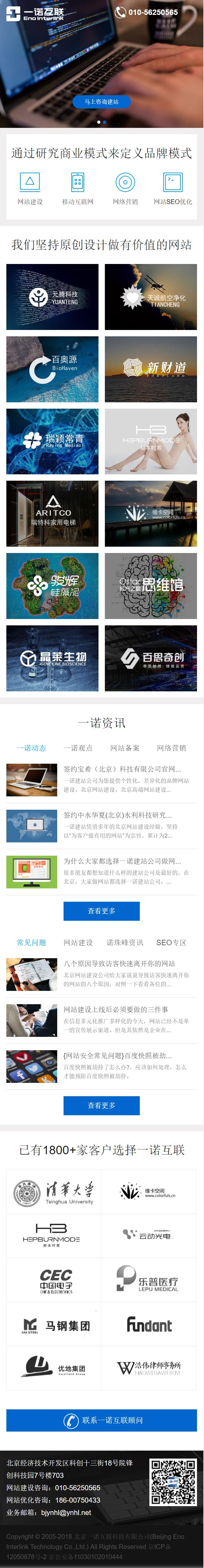 手机网站建设,营销型网站建设,北京网站制作公司