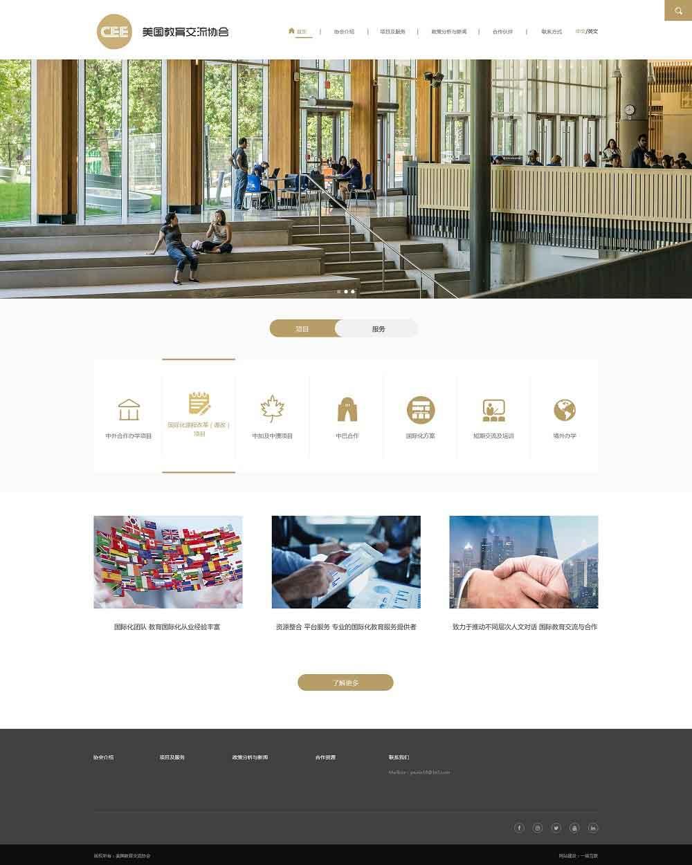北京网站制作,北京网站设计,北京网站建设