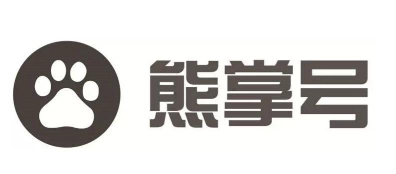 北京网站制作公司,熊掌号,北京做网站