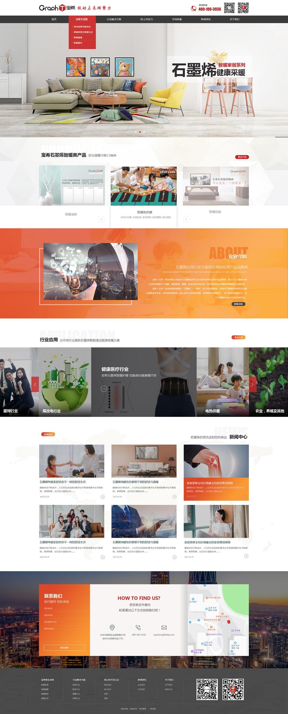 网站优化公司,网站制作
