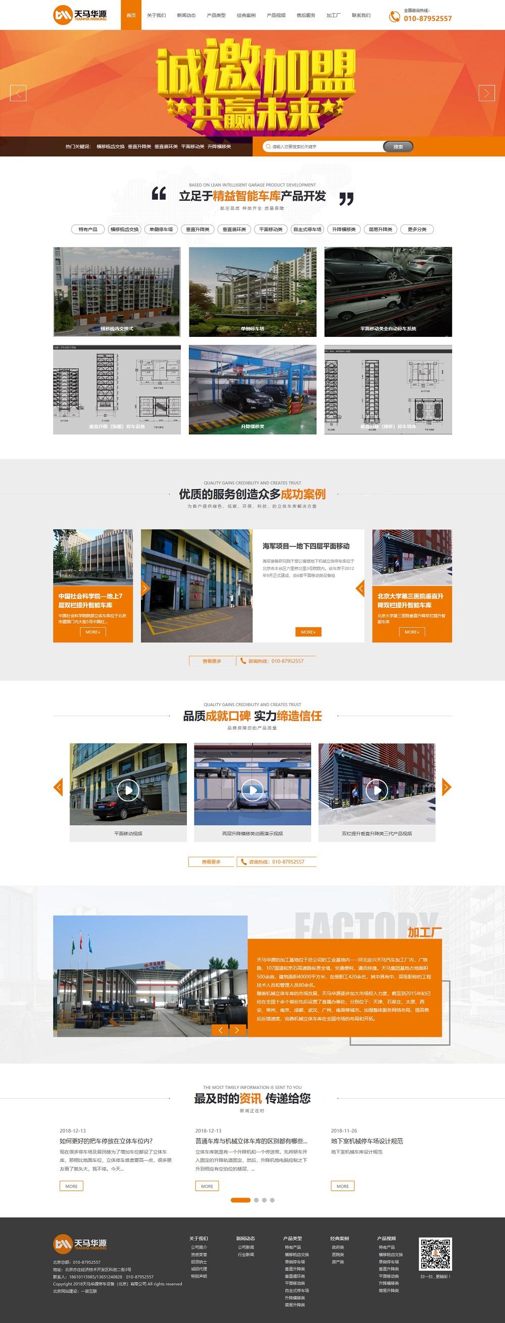 seo优化公司,网站优化,网站建设