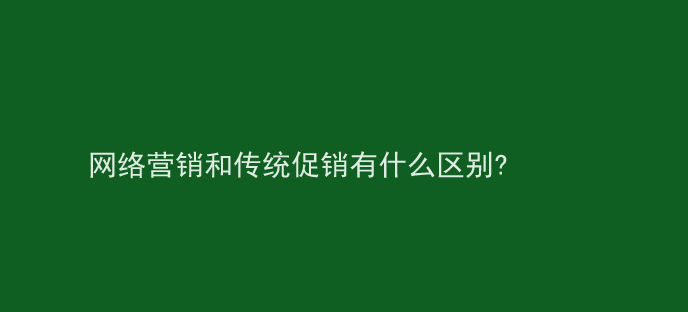 网络营销,传统促销,北京网络推广