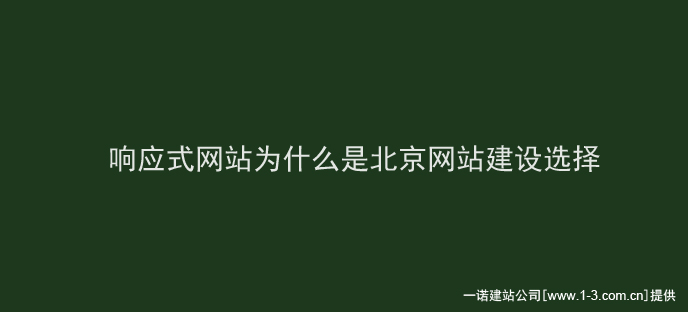 响应式网站建设,北京网站制作,网站设计公司