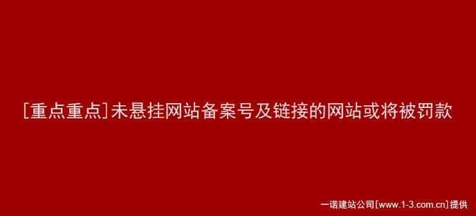 网站备案,公安备案,北京网站建设公司