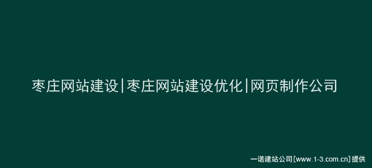 枣庄网站建设,枣庄网站设计,枣庄网站制作,枣庄网站SEO优化