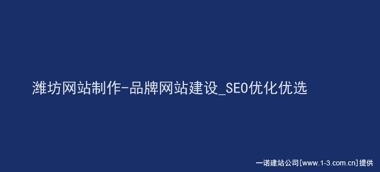 潍坊网站建设,潍坊网站设计,潍坊网站制作,潍坊网站SEO优化