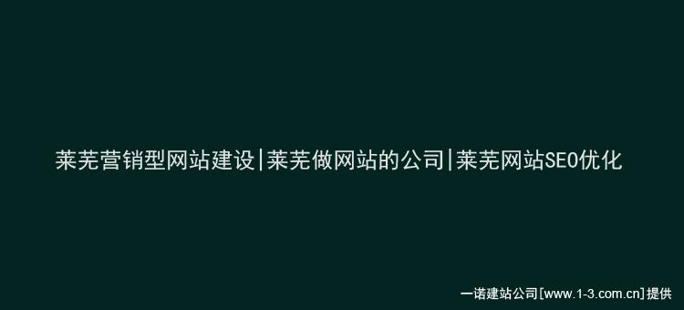 莱芜网站建设,莱芜网站优化,莱芜网络公司,莱芜网络推广,莱芜seo优化公司,莱芜百度优化