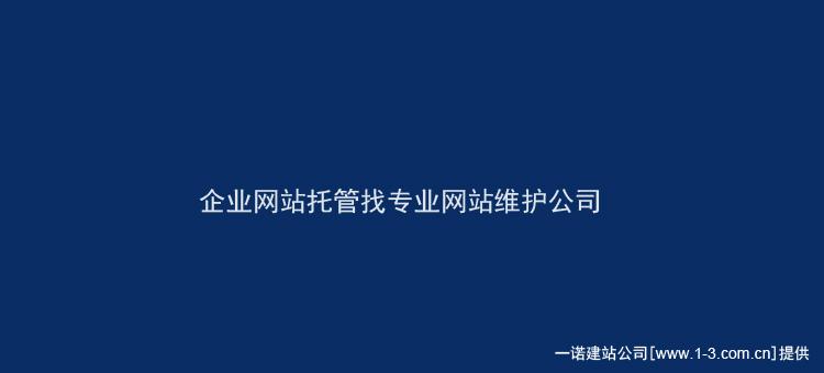 企业网站托管,网站维护公司,北京网站建设公司