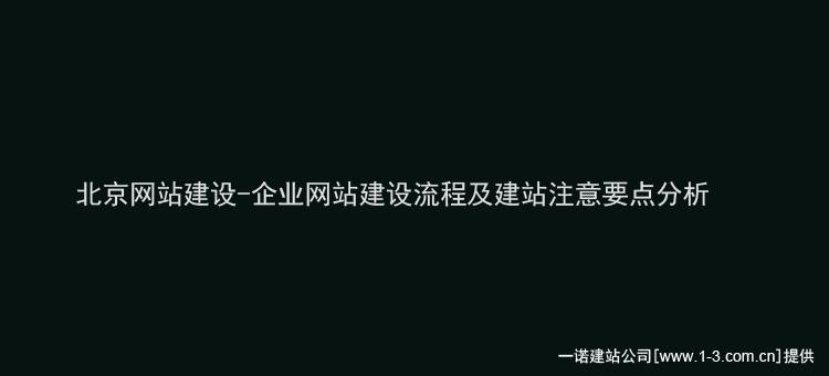 北京网站建设,企业网站建设流程,建站公司