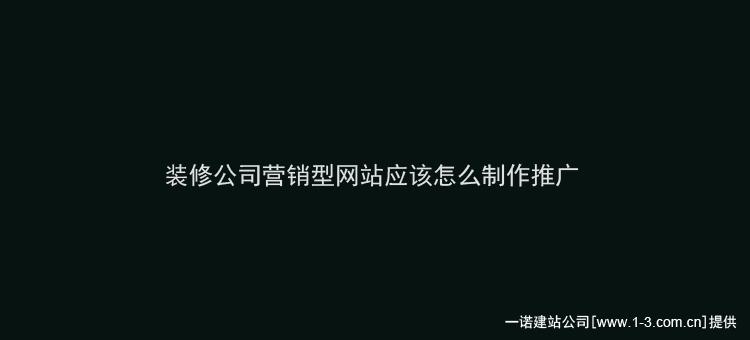 装修公司网站建设,营销型网站制作,北京做网站公司