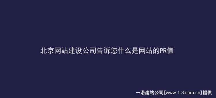 北京网站建设公司,北京网站制作,PR值