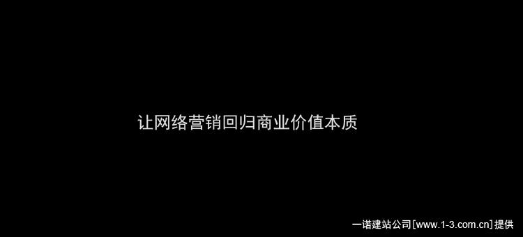 网络营销,网络推广,北京营销型网站建设