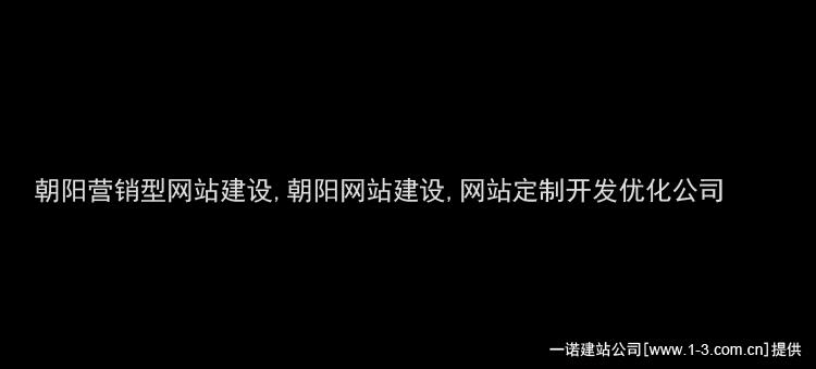朝阳网站建设,朝阳网站优化,朝阳网站设计,朝阳网络推广,朝阳seo优化公司,朝阳网站制作