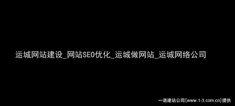 运城网站建设,运城网站制作,运城做网站,运城网站SEO优化,运城网站设计公司