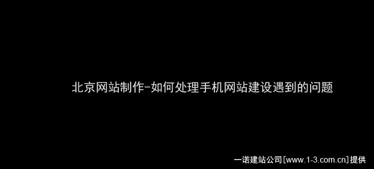 北京网站制作,手机网站建设,网站建设公司