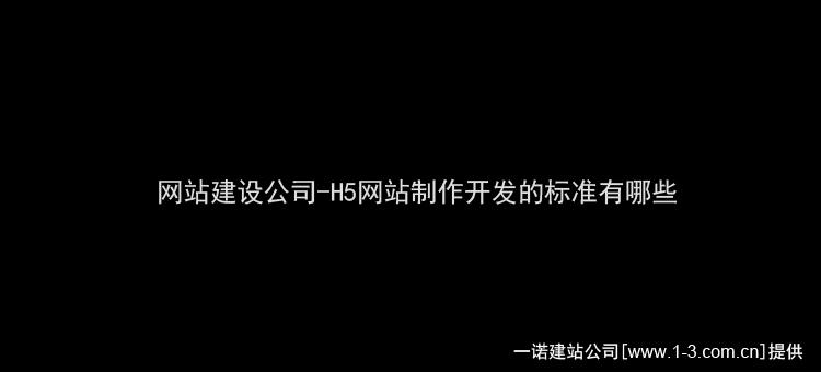 网站建设公司,H5网站制作,北京网站建设公司