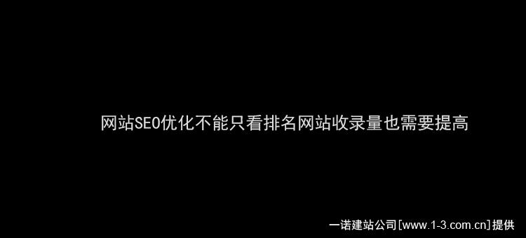 网站SEO优化,SEO优化公司,北京网络推广