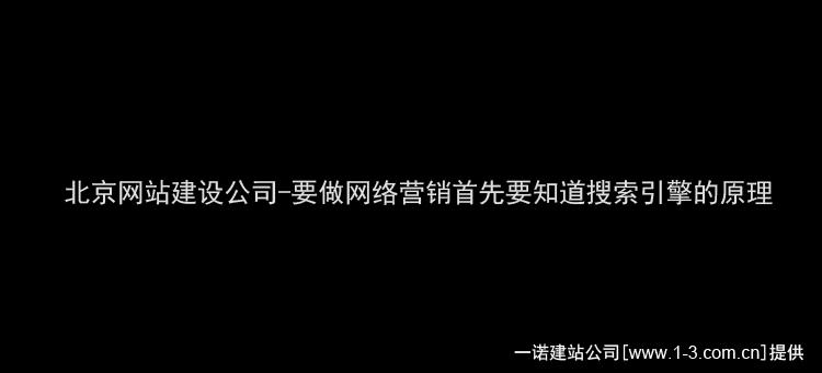 北京网站建设公司,网络营销,搜索引擎
