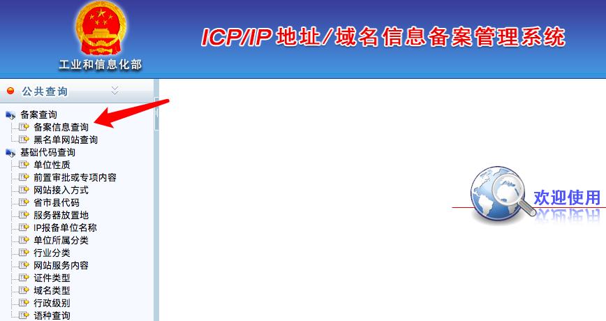 ICP备案查询,网站备案查询,域名备案查询,网站备案流程