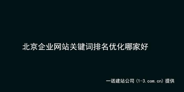 北京SEO优化公司,关键词排名,整站优化,百度优化,网站优化