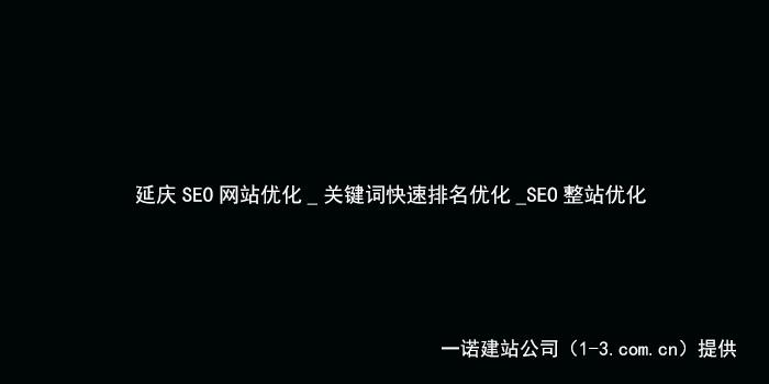 延庆SEO优化公司,关键词排名,整站优化,百度优化,网站优化