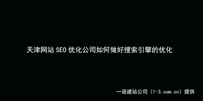 天津SEO优化公司,关键词排名,整站优化,百度优化,网站优化