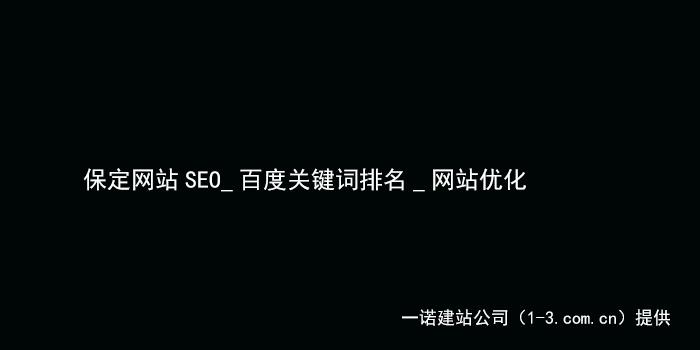保定SEO优化公司,关键词排名,企业网站优化,百度优化,网站优化公司