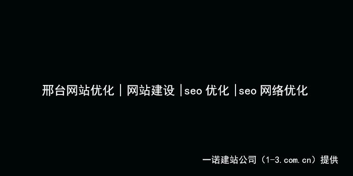 邢台SEO优化公司,关键词排名,企业网站优化,百度优化,网站优化公司
