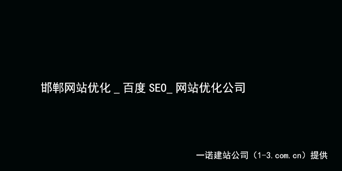 邯郸SEO优化公司,关键词排名,企业网站优化,百度优化,网站优化公司