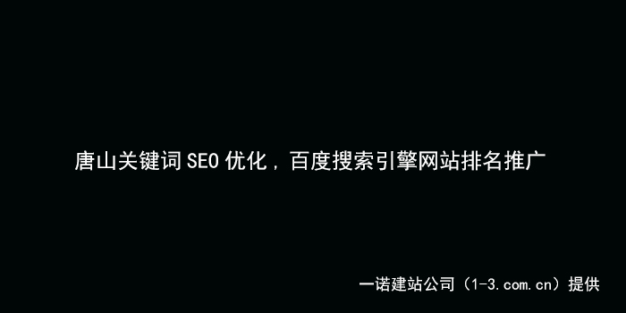 唐山SEO优化公司,关键词排名,企业网站优化,百度优化,网站优化公司