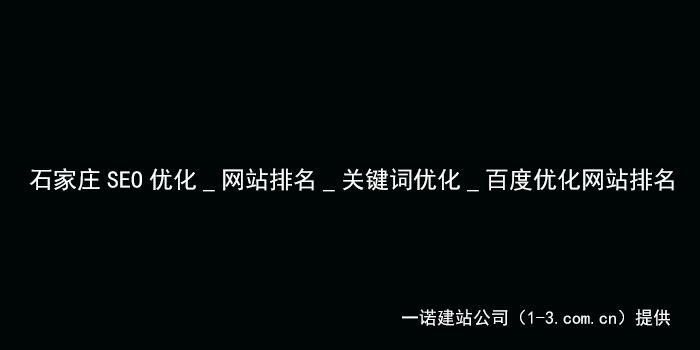 石家庄SEO优化公司,关键词排名,企业网站优化,百度优化,网站优化公司