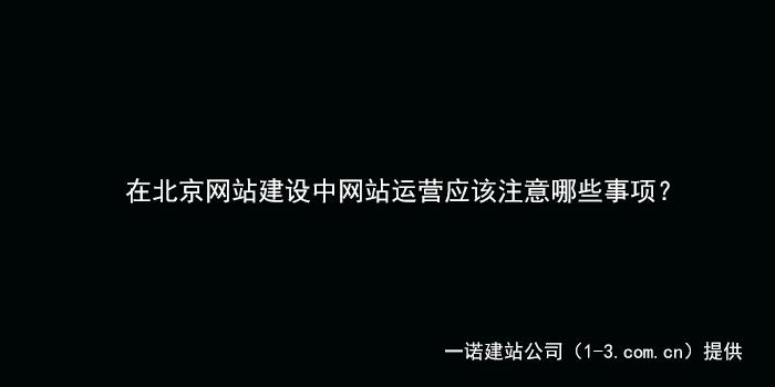 北京网站建设,网站运营,网站维护
