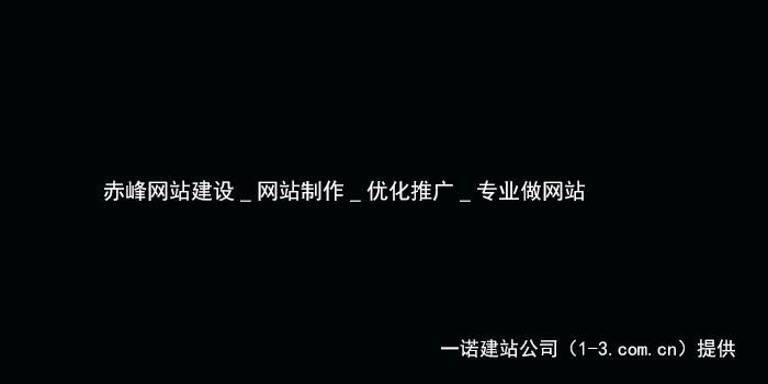 赤峰网站建设,赤峰网站SEO优化,赤峰网站制作,赤峰网站设计公司