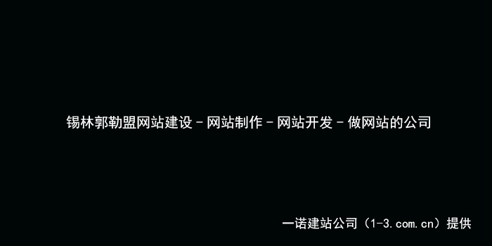 锡林郭勒盟网站建设,锡林郭勒盟网站SEO优化,锡林郭勒盟网站制作,锡林郭勒盟网站设计公司