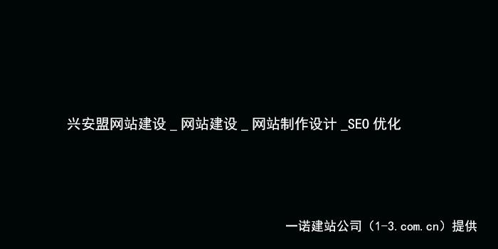 兴安盟网站建设,兴安盟网站SEO优化,兴安盟网站制作,兴安盟网站设计公司